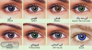 انواع رنگ چشم