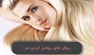 روشن کردن مو