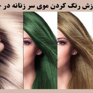 پکیج آموزش رنگ مو در خانه