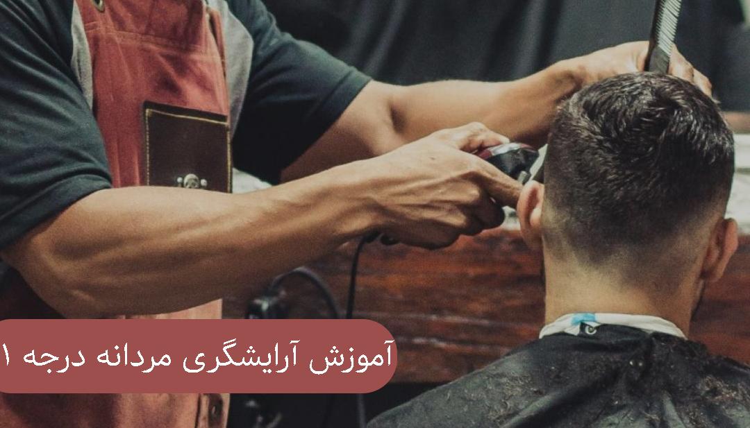 آموزش آرایشگری مردانه درجه 1