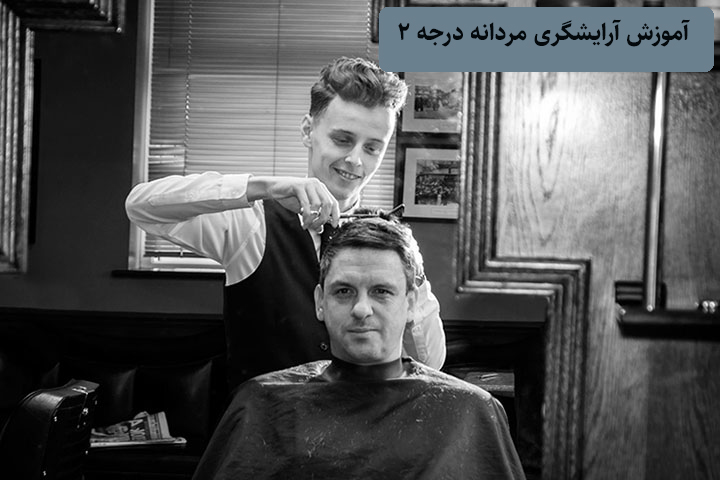 آموزش آرایشگری مردانه درجه ۲