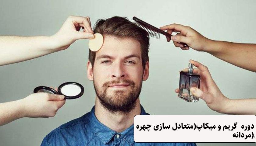 Makeup and makeup course (balancing the male face)