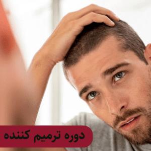 دوره ترمیم کننده مو مردانه