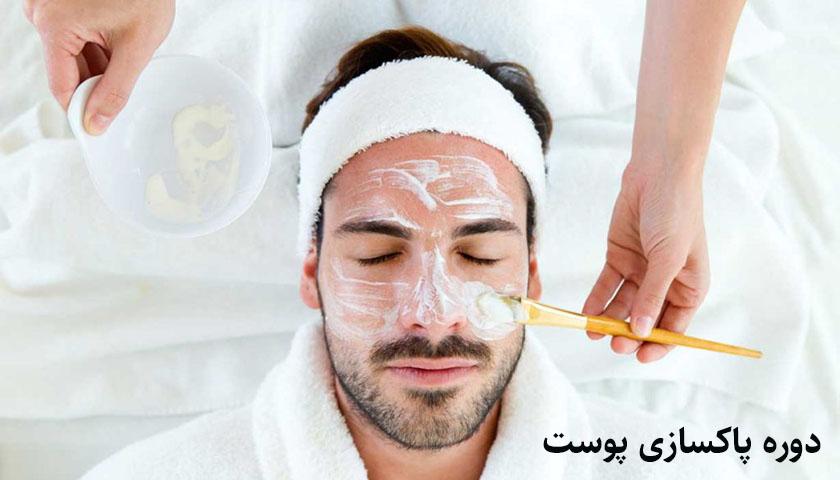 دوره آموزش پاکسازی پوست مردانه