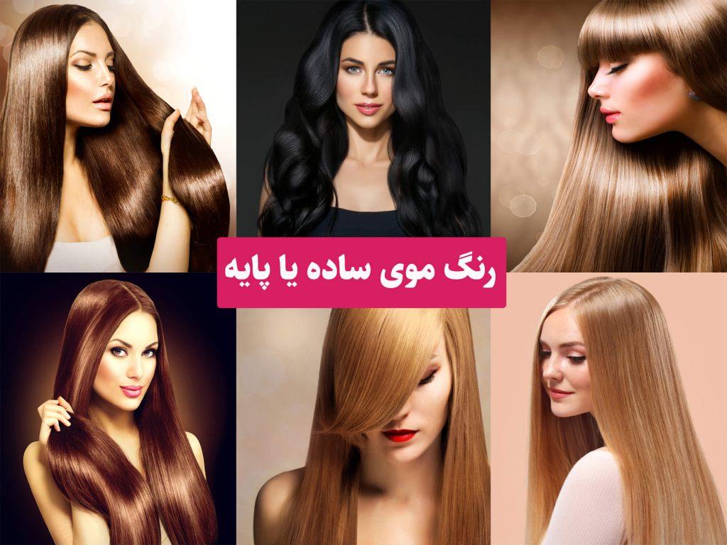 تکنیک رنگ موی ساده یا پایه