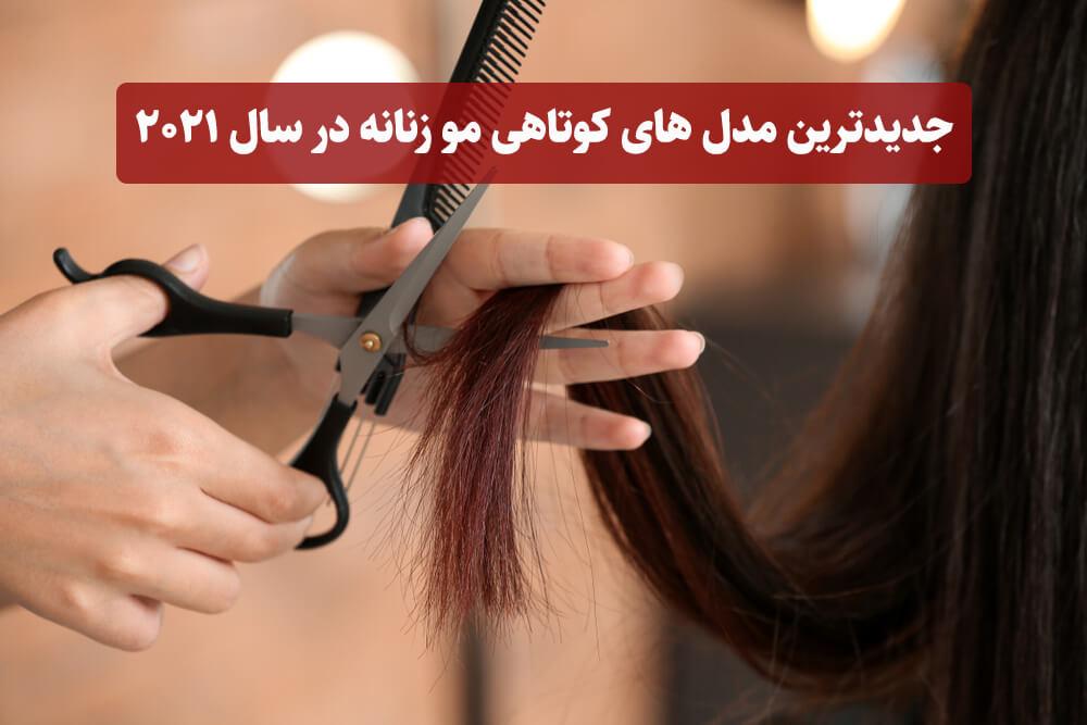 جدیدترین مدل های کوتاهی مو زنانه در سال 2021