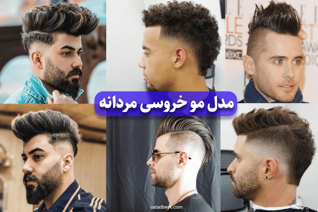 مدل مو خروسی مردانه