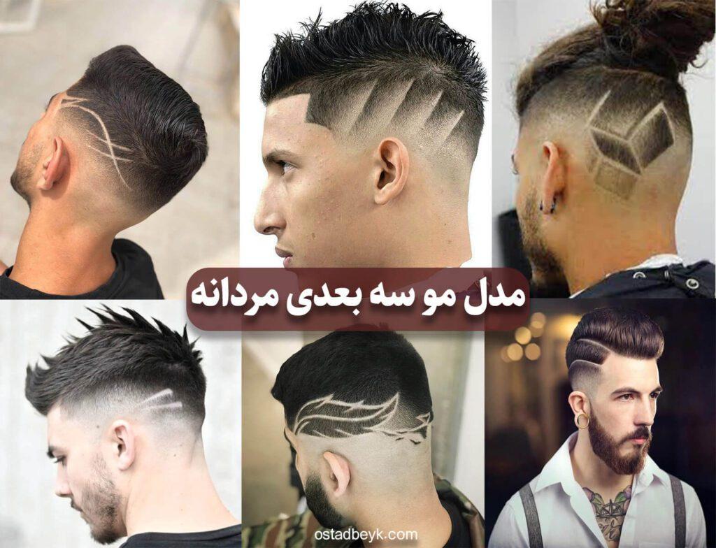 مدل مو سه بعدی مردانه