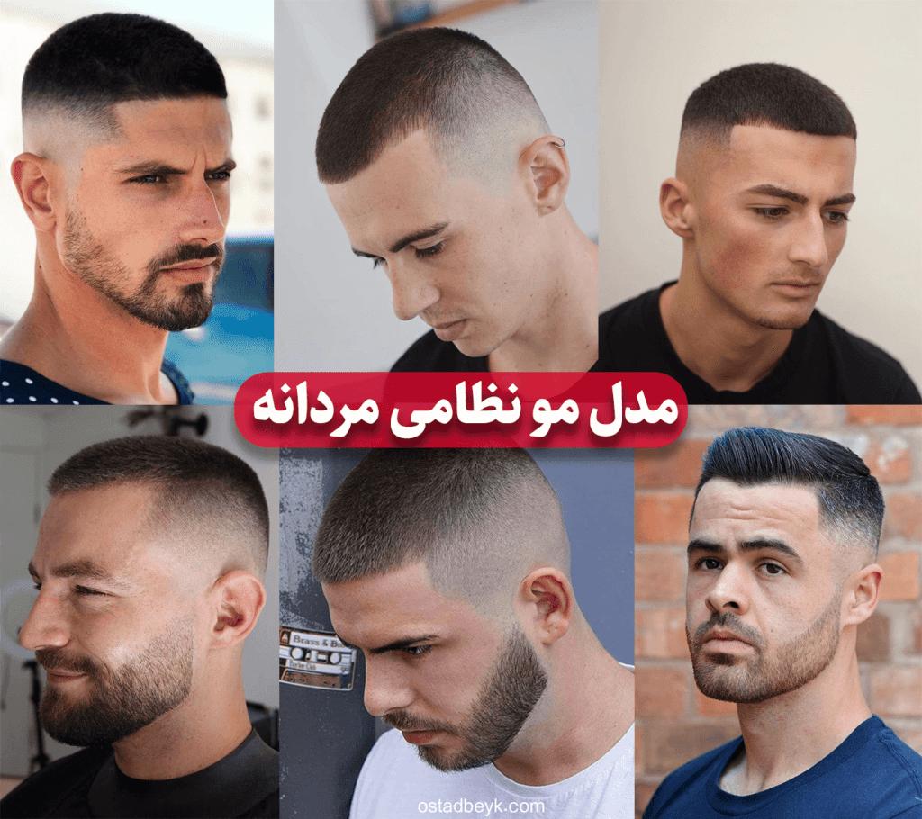 مدل مو نظامی مردانه