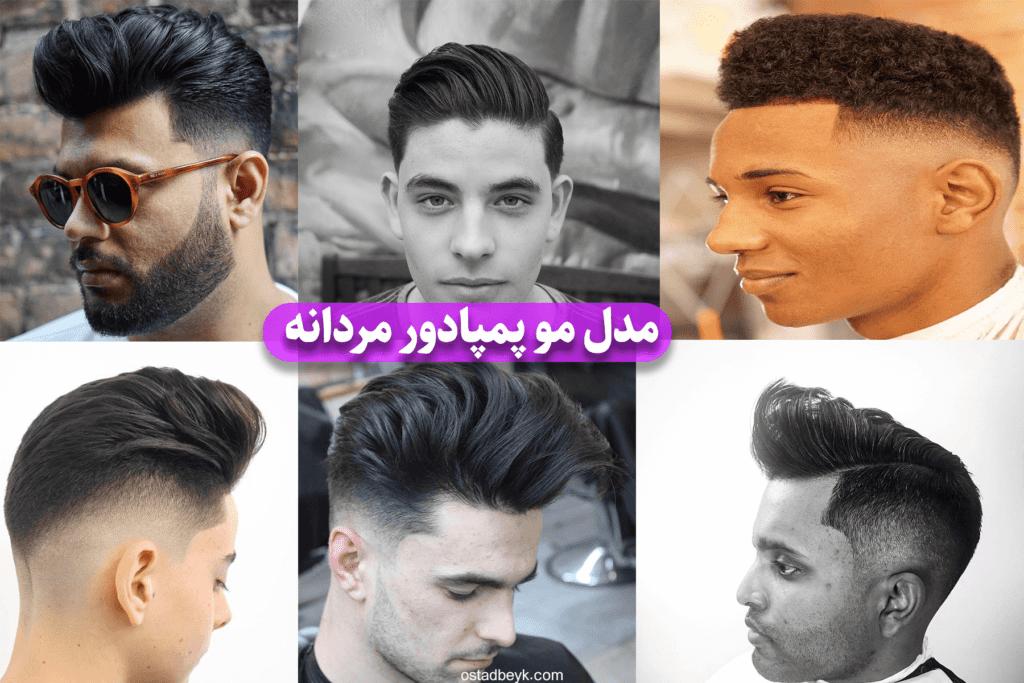 مدل مو پمپادور مردانه