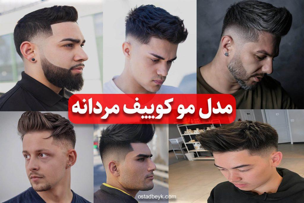 مدل مو کوییف مردانه
