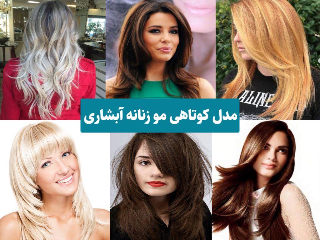 انواع مدل های کوتاهی مو زنانه آبشاری
