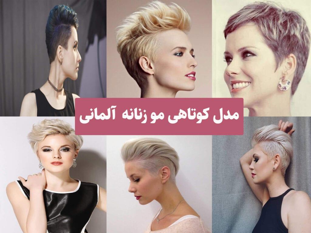 انواع مدل های کوتاهی مو زنانه آلمانی