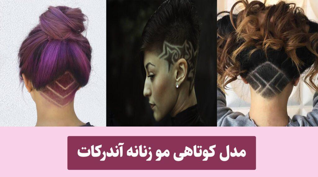 انواع مدل های کوتاهی مو زنانه آندرکات