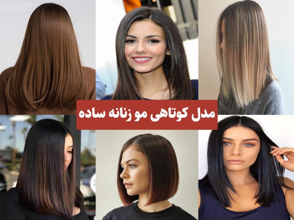 انواع مدل های کوتاهی مو زنانه ساده