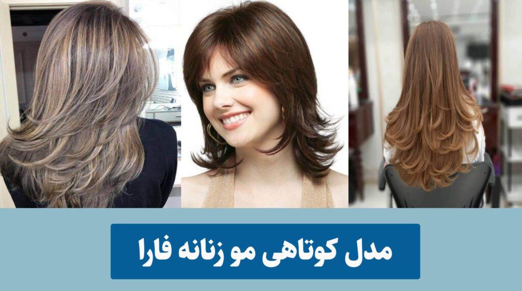 انواع مدل های کوتاهی مو زنانه فارا