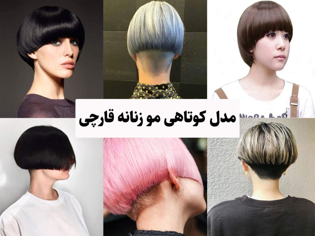 انواع مدل های کوتاهی مو زنانه قارچی