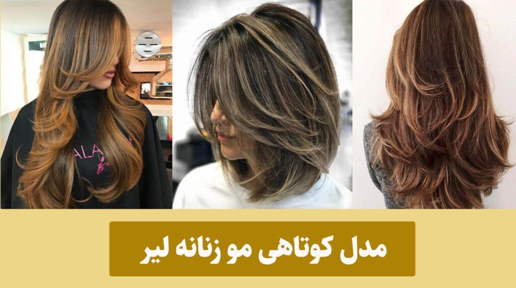 انواع مدل های کوتاهی مو زنانه لیر