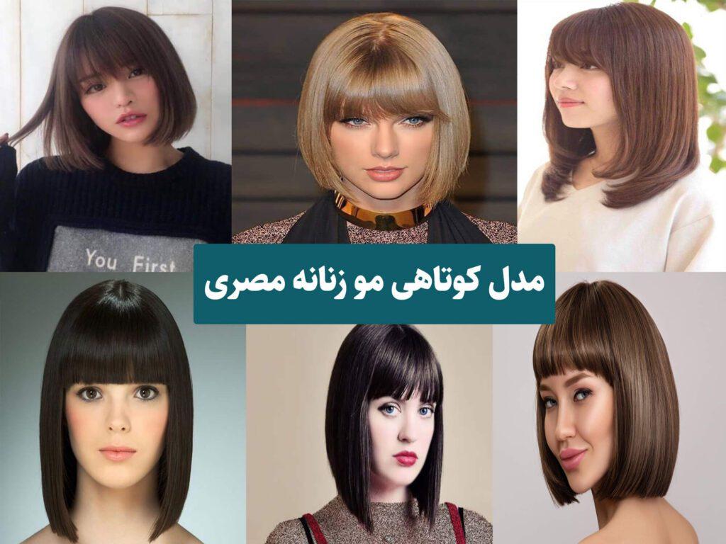 انواع مدل های کوتاهی مو زنانه مصری