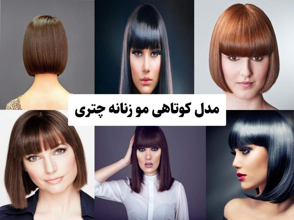 انواع مدل های کوتاهی مو دخترانه چتری