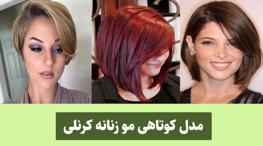 انواع مدل های کوتاهی مو زنانه کرنلی