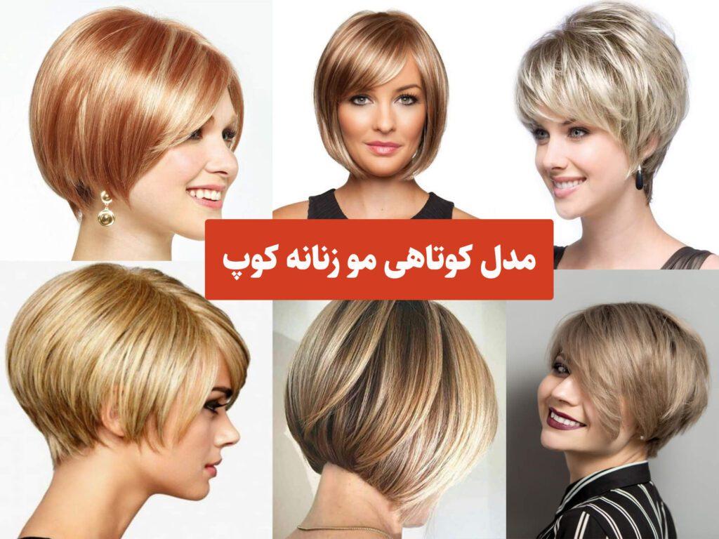انواع مدل های کوتاهی مو زنانه کوپ